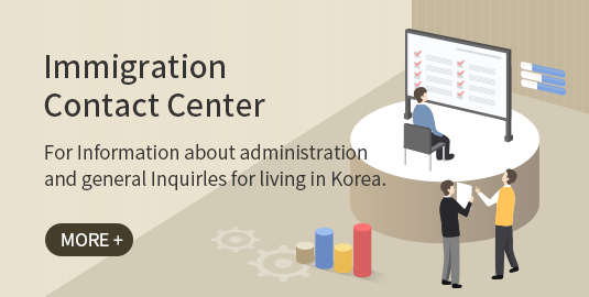 immigration Contact Center 바로가기